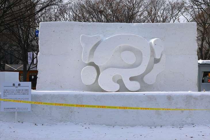 さっぽろ雪まつり・大通公園6丁目