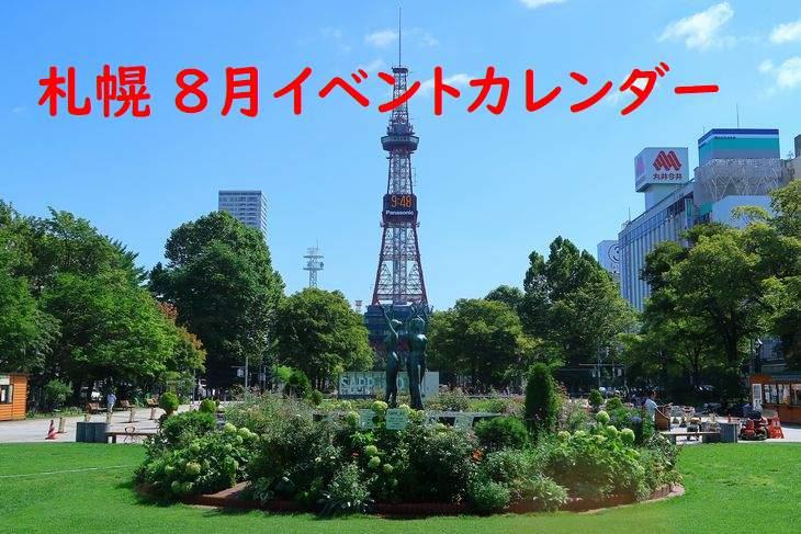 8月 札幌イベント 観光カレンダー