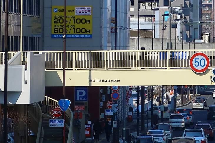 創成川通 北4条歩道橋
