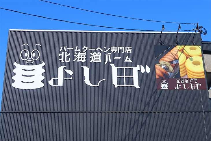 北海道バーム よし田