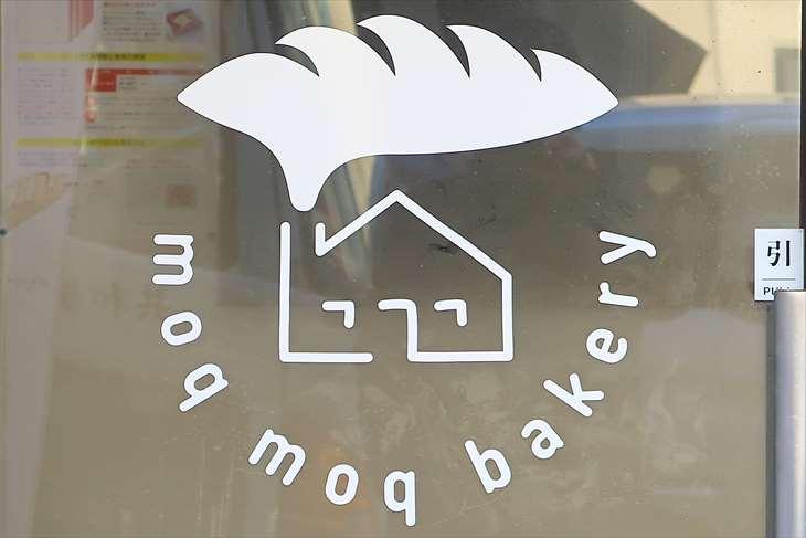 モクモクベーカリー