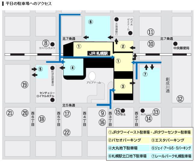 札幌駅前駐車場マップ