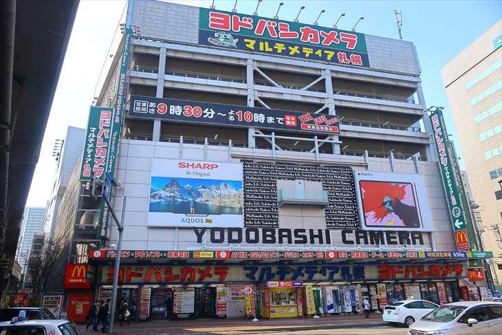 ヨドバシカメラ駐車場