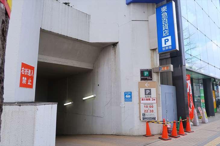 札幌 東急百貨店 駐車場