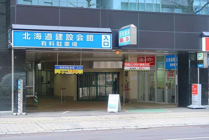 北海道建設会館 有料駐車場