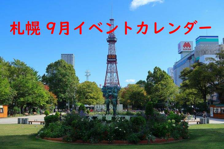 2019年9月 札幌イベント 観光カレンダー