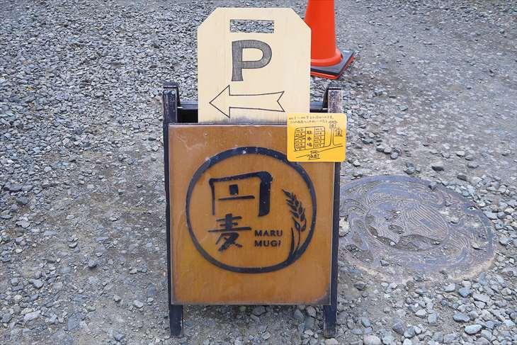 円麦 駐車場