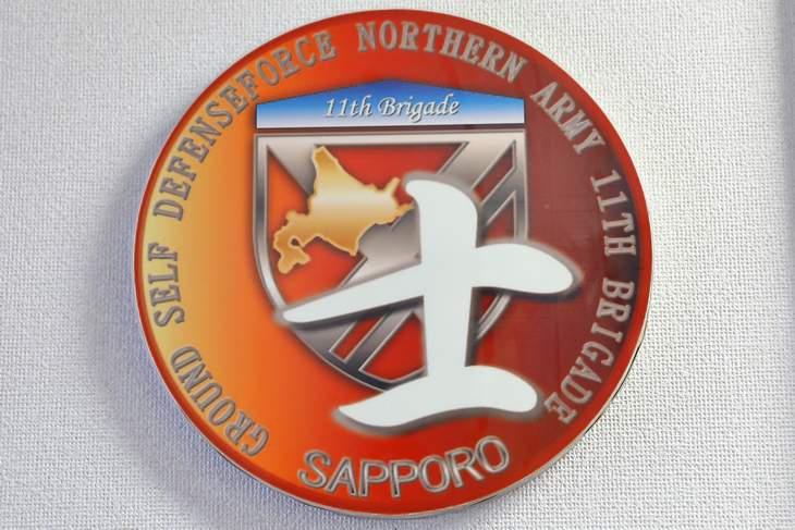 陸上自衛隊 真駒内駐屯地 第11旅団