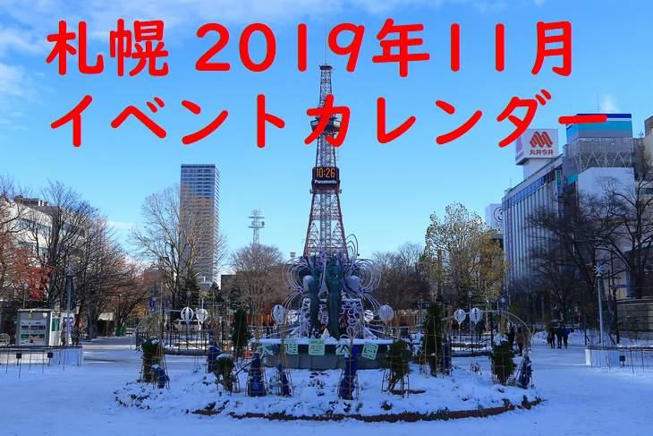 2019年11月札幌イベントカレンダー