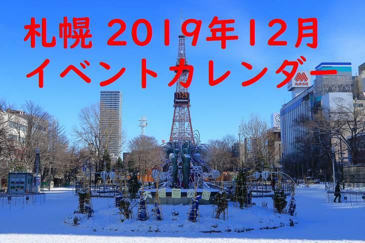 2019年12月 札幌イベントカレンダー