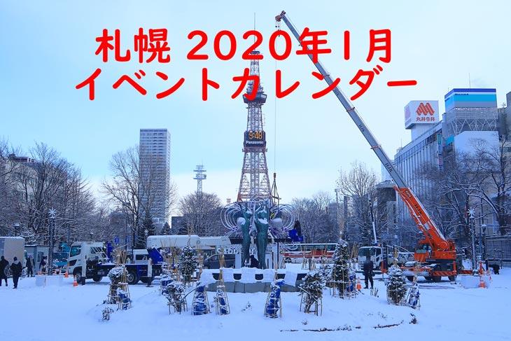 2020年1月 札幌イベントカレンダー