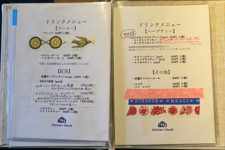 Kitchen Oeufs (キッチンうふ)