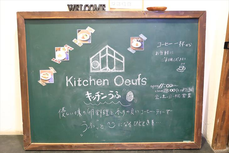 Kitchen Oeufs (キッチンうふ)黒板