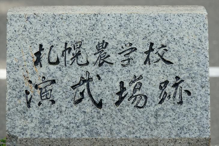 札幌農学校演武場跡碑