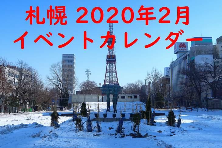 2020年2月 札幌イベントカレンダー