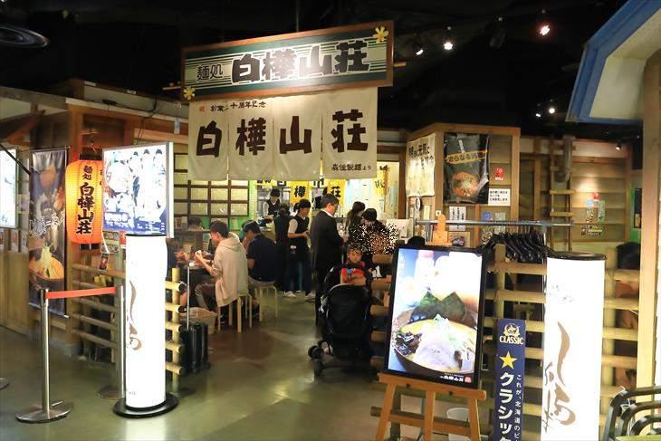 札幌ラーメン共和国 麺処 白樺山荘