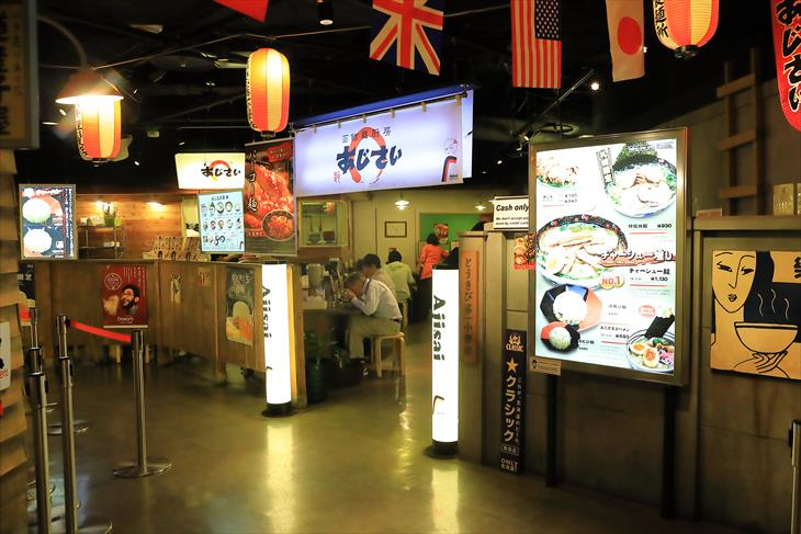 札幌ラーメン共和国 函館麺厨房 あじさい