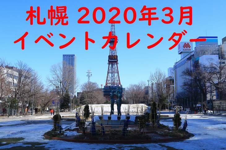 2020年3月 札幌イベントカレンダー