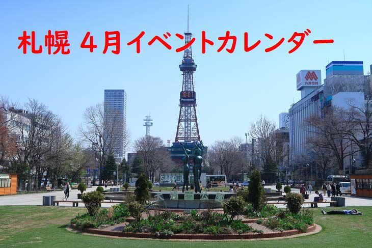 札幌大通公園4月