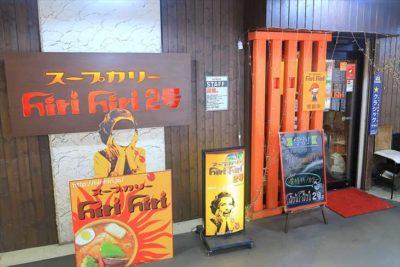 hirihiri2号(札幌駅)