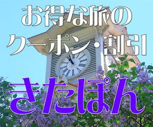 北海道旅行クーポン割引情報 きたぽん