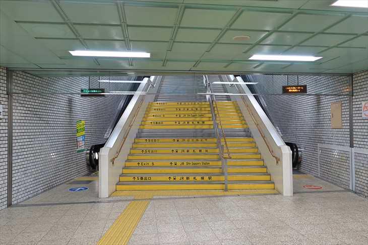地下鉄 新さっぽろ駅5番出口