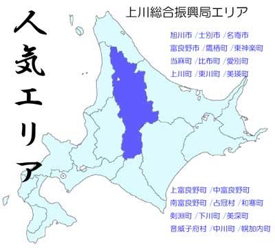 上川総合振興局エリア