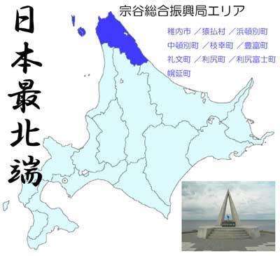 宗谷総合振興局