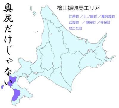 檜山振興局エリア