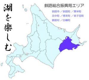 釧路総合振興局エリア