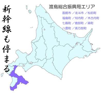 渡島総合振興局エリア