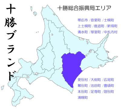 十勝総合振興局エリア