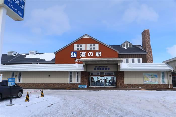 道の駅「流氷街道網走」