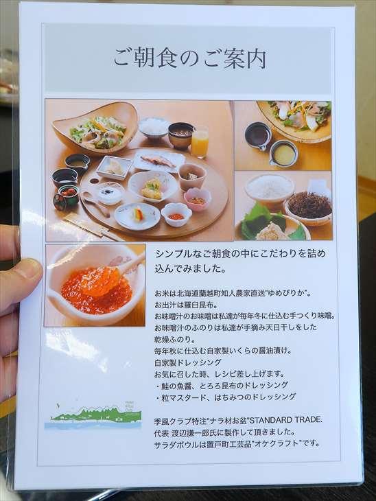 ホテル季風クラブ知床の朝食