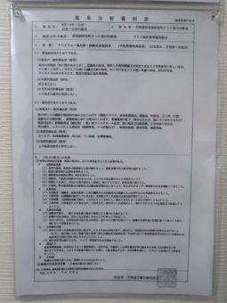 ホテル季風クラブ知床の温泉泉質表