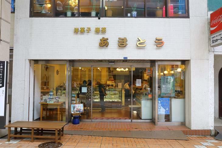 洋菓子・喫茶の小樽あまとう 本店