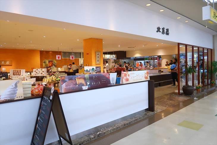 北菓楼 砂川本店