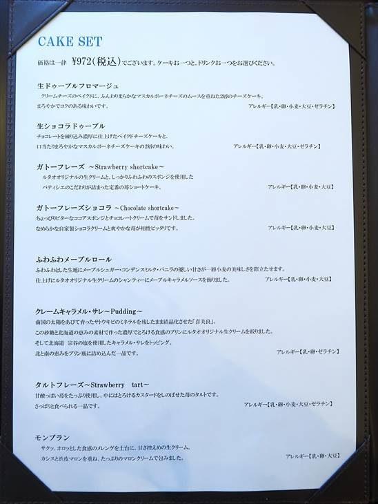 小樽洋菓子舗ルタオ本店 メニュー