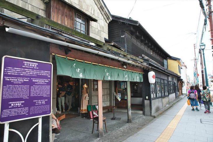 旧久保商店