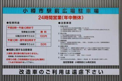 小樽市駅前広場駐車場