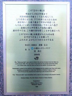 JR小樽駅