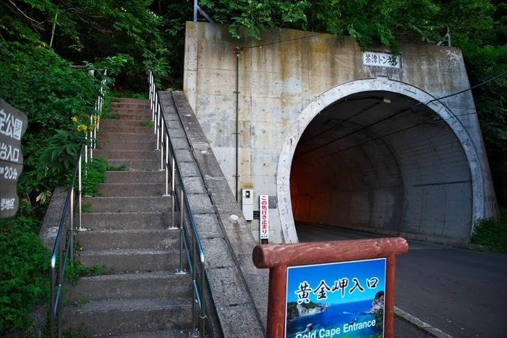 茶津トンネル 黄金岬入口