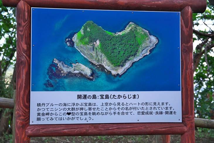積丹 黄金岬 展望台から見た宝島