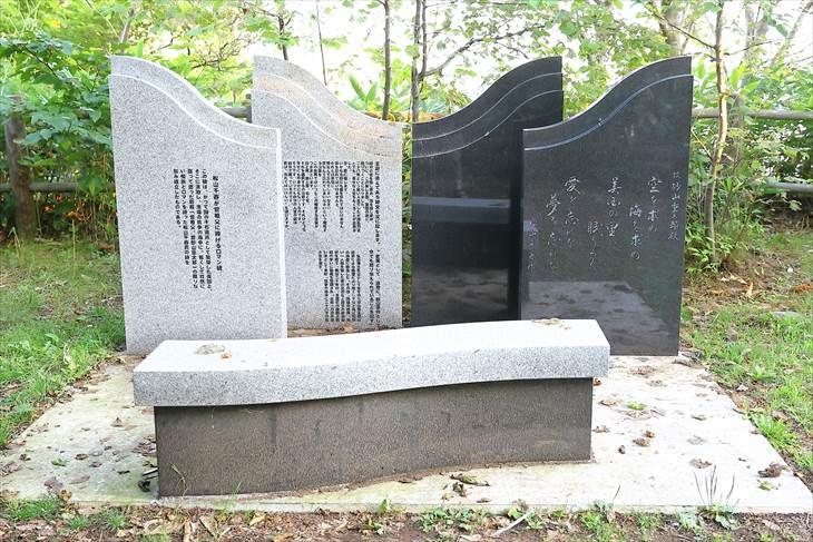 松山千春ロマンの碑