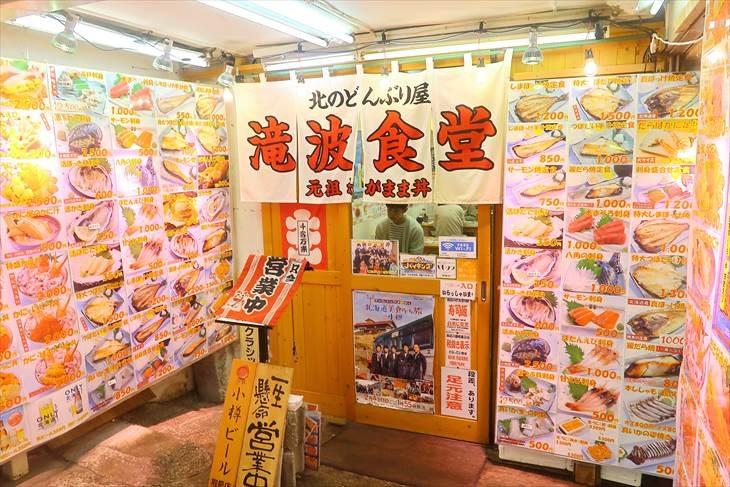小樽 三角市場 滝波食堂