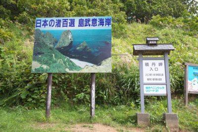 島武意海岸