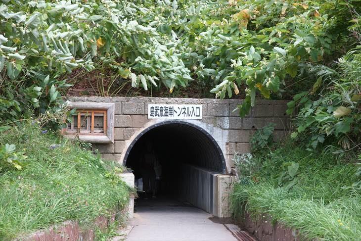 島武意海岸トンネル入口