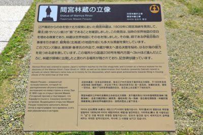 宗谷岬公園 間宮林蔵の立像