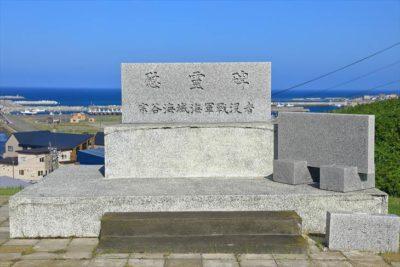 宗谷海域海軍戦没者慰霊碑