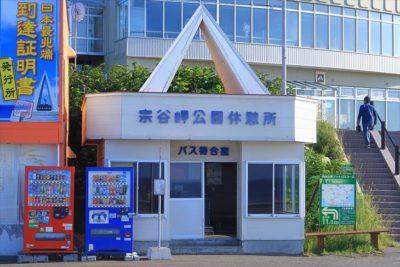 宗谷岬公園休憩所兼バス待合室